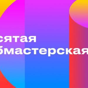 Yandex Online Web Workshop